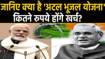 Atal Bhujal Yojana: जानिए क्या है अटल भूजल योजना, कितने रुपये होंगे खर्च? । वनइंडिया हिंदी