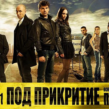 Под Прикритие 1 Епизод 8 (2011)