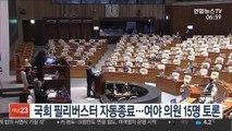 국회 필리버스터 자동 종료…여야 의원 15명 토론