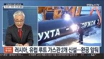 [라이브 이슈] 러시아, 가스관 잇따라 신설…美와 정면충돌