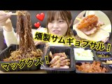 【KOR subs】 Smoked boiled pork filled with juice! (Mister Bossam)