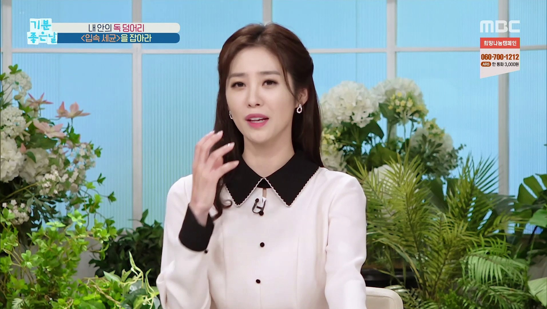 [HEALTHY] Oral bacteria are called a 'systemic disease'?, 기분 좋은 날 20191226