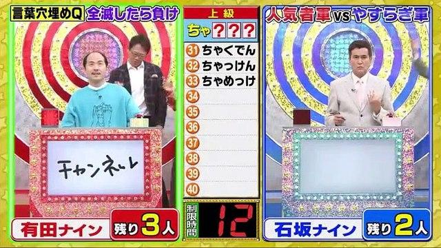 くりぃむクイズ ミラクル9 3時間SP - 19.12.25-(edit 2/3)