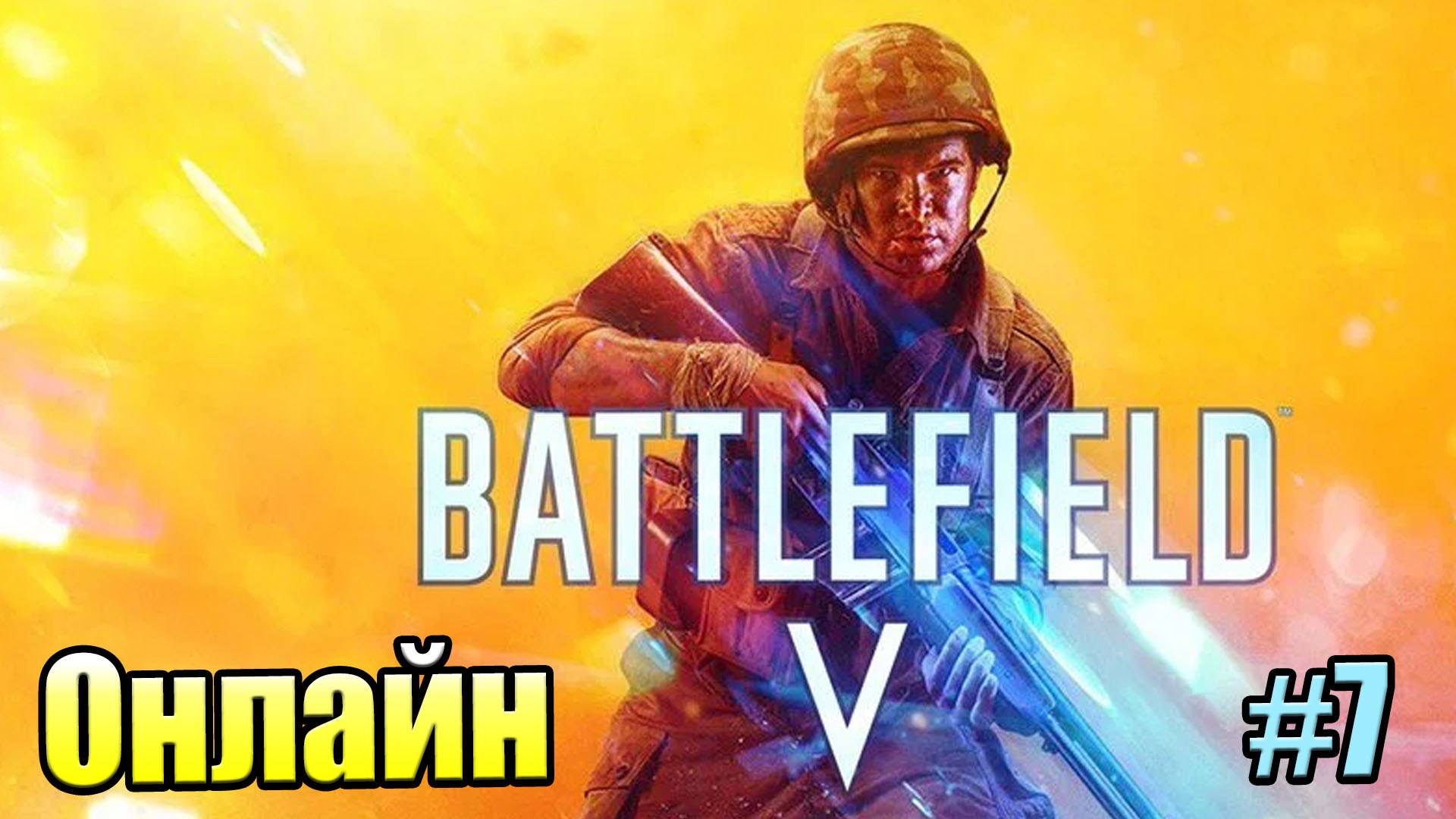 Прохождение Battlefield V #7 — Онлайн как он ЕСТЬ {PC} 1440p