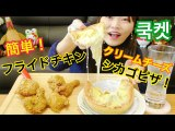 【KOR subs】Eating COOKAT fried chicken, Chicago pizza! Simple dish with Air fryer♪