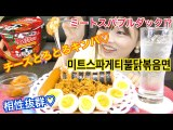 【KOREA MUKBANG】Eating Buldak stir fried noodle Meat spaghetti and Mozzarella cheese Kimbap.