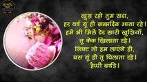 Happy Birthday shayari | Birthday SMS | Birthdays Whatsupp Message | जन्मदिन मुबारक शायरी by Khushi ka sagar | जन्मदिवस की हार्दिक शुभकामनाएं