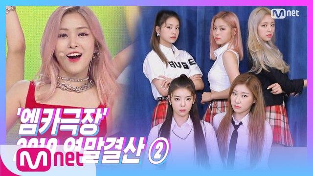 [2019 연말 결산 ②] ′엠카극장′ ITZY - ICY