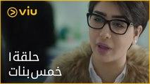 خمس بنات - الحلقة ١ | Khamas Banat - Episode 1