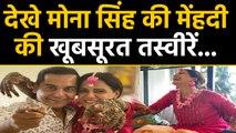Gaurav Gera shares pictures Mona Singh's mehendi ceremony, Photo goes Viral | वनइंडिया हिंदी