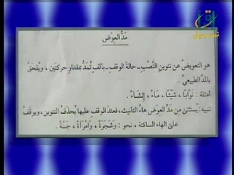 Tajwid 022 مــد الــعــوض