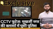 दिल्ली पुलिस के दावों पर सवाल उठाती मुखर्जी नगर की CCTV फुटेज