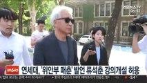 연세대, '위안부 매춘' 발언 류석춘에 강의 개설 허용