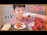 Delicious Spicy Marinated Raw Crab (Yangnyeom Gejang) With Steamed Rice Eating show! Mukbang!