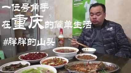 一位号角手在重庆的简单生活,喝茶、嗑瓜子、小霸王游戏机、苍蝇馆子