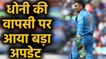 MS Dhoni set to make International Comeback in New Zealand Tour |वनइंडिया हिंदी