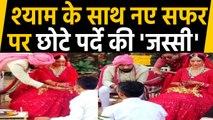 Mona Singh getting married with her boyfriend Shyam in Mumbai, Photo goes Viral | वनइंडिया हिंदी