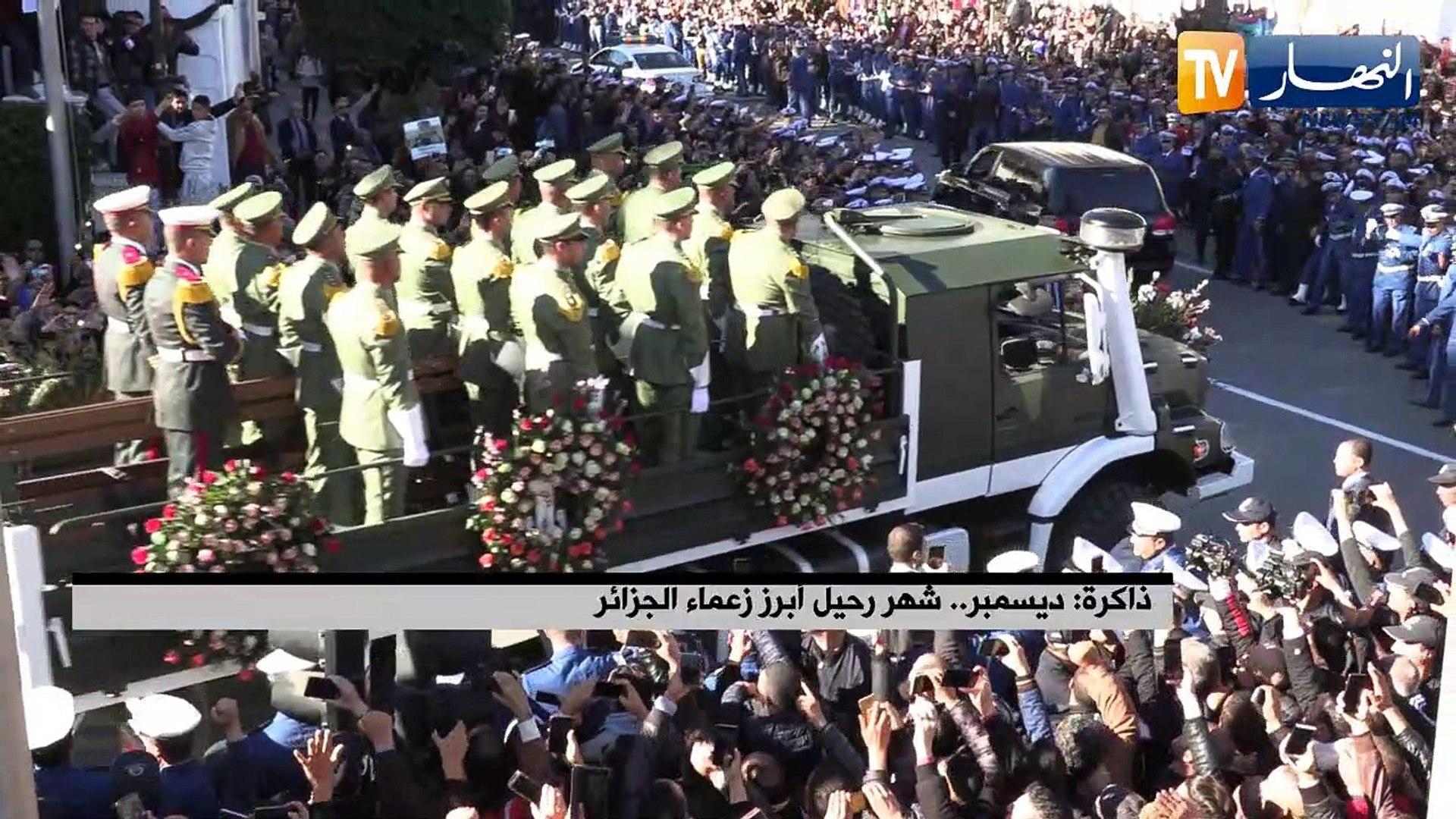 ذاكرة : ديسمبر ..شهر رحيل أبرز زعماء الجزائر