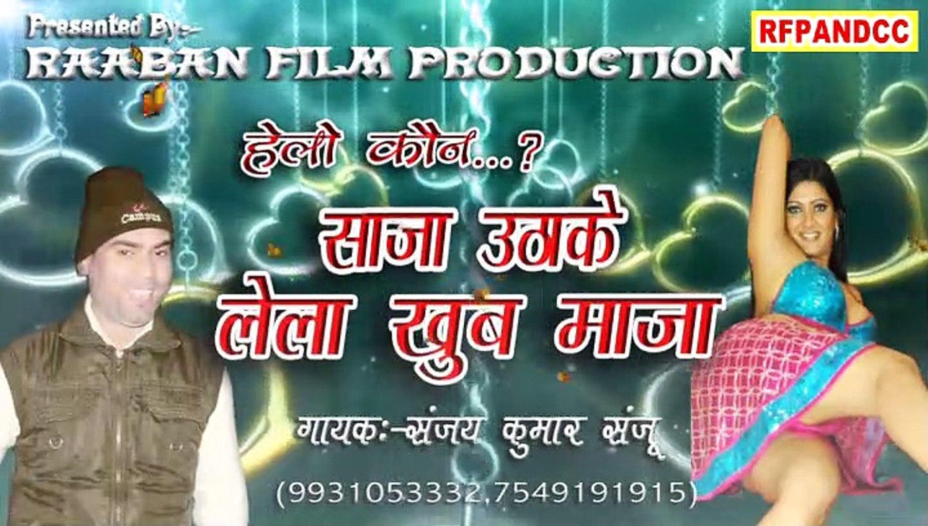 Hallo Kaun Saja Uthake Lela Khub Maja-Raaban Film Production-Sanjay Kumar Sanju