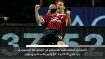 خبر عاجل:كرة قدم: ايبراهيموفيتش يعود للميلان