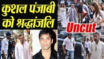 Kushal Punjabi FUNERAL FULL VIDEO | Kushal Punjabi की अंतिम यात्रा में पहुंचे ये Celebrities