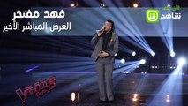 فهد مفتخر غنى بإحساس عال في آخر مرور له على مسرح The Voice.. شاهد أدائه كاملاً على شاهد مجاناً