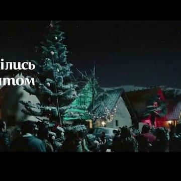 Новогодняя реклама Coca-Cola UA - 2019