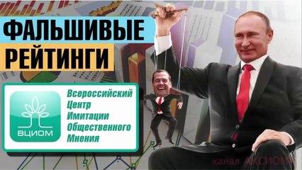 Фальшивые рейтинги Путина