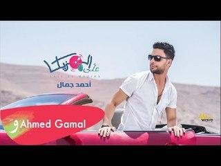 Ahmed Gamal - Alli El Mazika   أحمد جمال - علي المزيكا