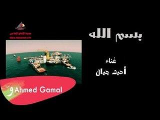 Ahmed Gamal - Besm Ellah   أحمد جمال - بسم الله