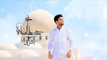 Ahmed Gamal - 7ay 3ala alsalah   أحمد جمال - حي على الصلاة