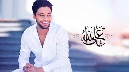 Ahmed Gamal - 3ala allah   أحمد جمال - على الله