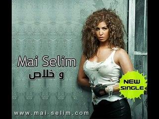 Mai Selim - w Khals   مى سليم - وخلاص