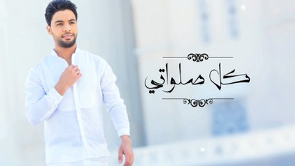 Ahmed Gamal - kol salawaty   أحمد جمال - كل صلواتي
