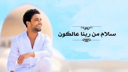 Ahmed Gamal - lelt el2adr   أحمد جمال - ليلة القدر
