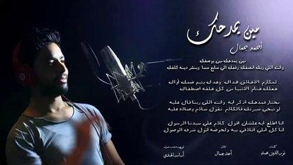 Ahmed Gamal - Meen Yemdahak [Official Lyric Video] (2016)   أحمد جمال - مين يمدحك
