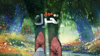 Ahmed Gamal - Enta A2wa   أحمد جمال - انت أقوى