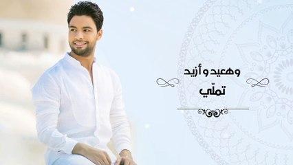 Ahmed Gamal - kefaya a2ol mohamed   أحمد جمال - كفايه اقول محمد