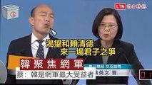 總統辯論會-交互詰問》韓聚焦網軍 蔡:韓應是網軍最大受益者