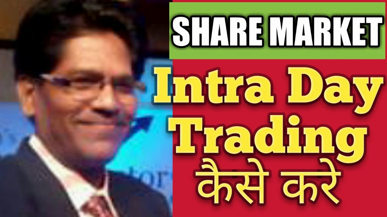 INTRA DAY TRADING KAISE KARE
