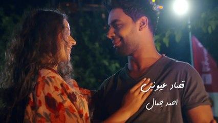 Ahmed Gamal - Osad Oiouny   Music Video - 2019   احمد جمال - قصاد عيونى