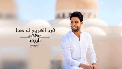 Ahmed Gamal - yarab   أحمد جمال - يارب