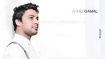 Ahmed Gamal - Qesma We Naseeb   احمد جمال - قسمة ونصيب
