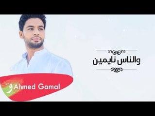 Ahmed Gamal - w elnas naymen   أحمد جمال - والناس نايمين