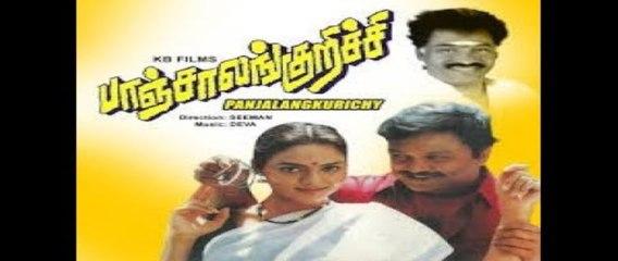 Tamil SuperHit Movie|Panchalankurichi|Prabhu|Madhubala