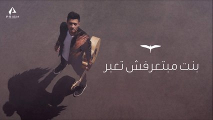 Osama Elhady - Bent Mabtea'rafsh tea'bar   أسامة الهادي - بنت مبتعرفش تعبر