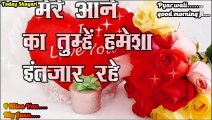Good morning love shayari ,  Good morning shayari ,  Good morning shayari image ,  Good morning shayari video ,  Good morning shayri best