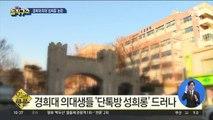 [핫플]경희대 의대생들 '단톡방 성희롱' 드러나