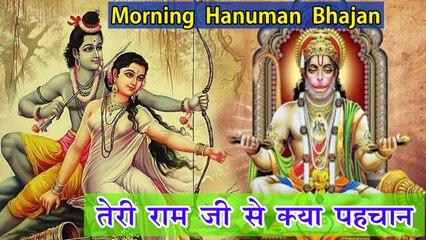 Morning Hanuman Bhajan | पहले नहीं देखा कैसे हो भरोसा | Teri Ram Ji Se Kya Pehchaan