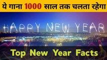 ये गाना 1000 साल तक चलता रहेगा Top New Year Facts | Happy New Year 2020 | Fact About New Year | Top Interesting facts about new  year 2020 | new year facts hindi
